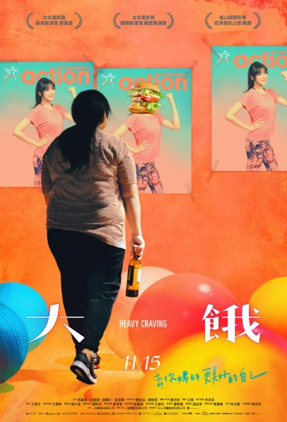Heavy Craving Movie Poster, 大餓 2019 Taiwan film