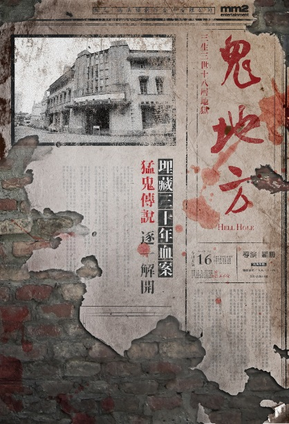 Hell Hole Movie Poster, 鬼地方 2019 Hong Kong Film