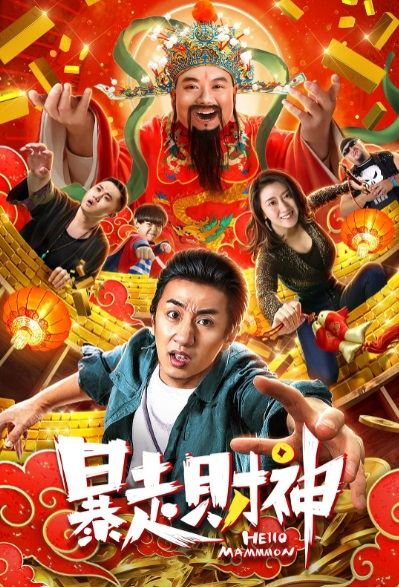 Hello Mammmon Movie Poster, 暴走财神 2019 Chinese film