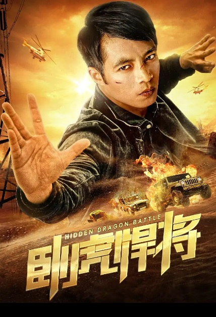 Hidden Dragon Battle Movie Poster, 卧虎悍将 2019 Chinese film