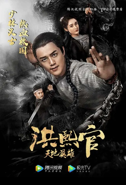 Hong Xiguan Movie Poster, 洪熙官之天地英雄 2019 Chinese film