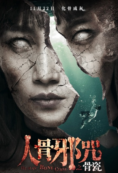 Human Bone Curse Movie Poster, 人骨邪咒之骨瓷 2019 Chinese film