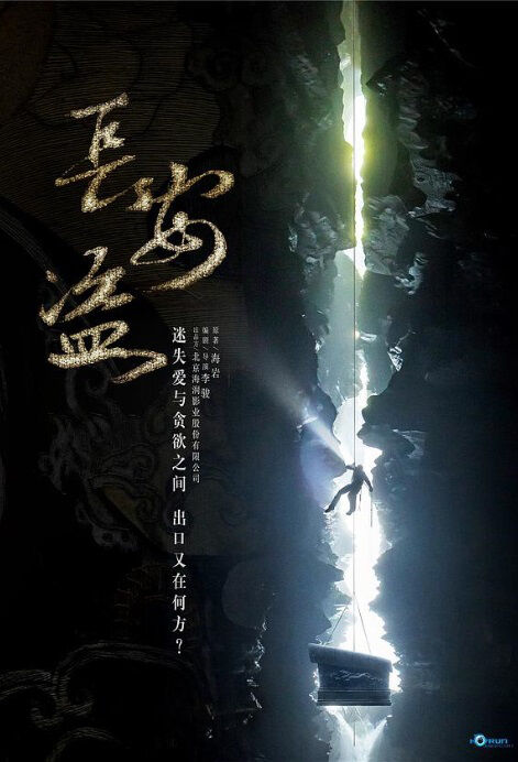 Hunt Down Movie Poster, 长安盗 2019 Chinese film