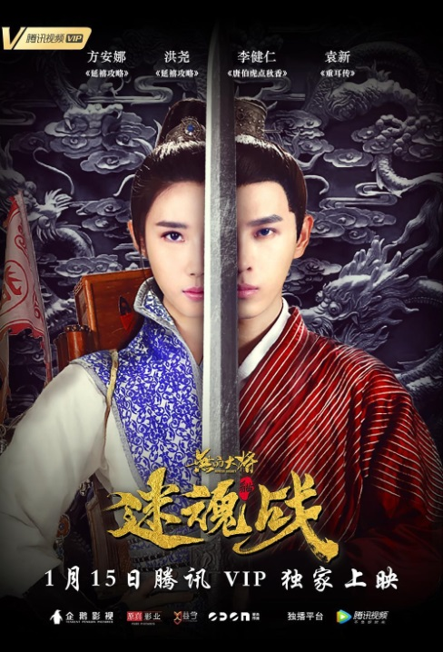 Hunter Bounty 2 Movie Poster, 无品大将迷魂战 2019 Chinese film
