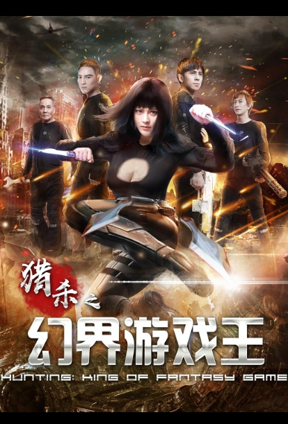 Hunting: King of Fantasy Game Movie Poster, 幻界游戏王 2019 Chinese film