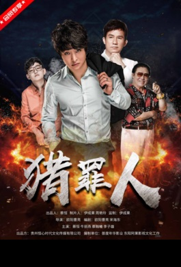 Hunting Sinners Movie Poster, 猎罪人 2019 Chinese film