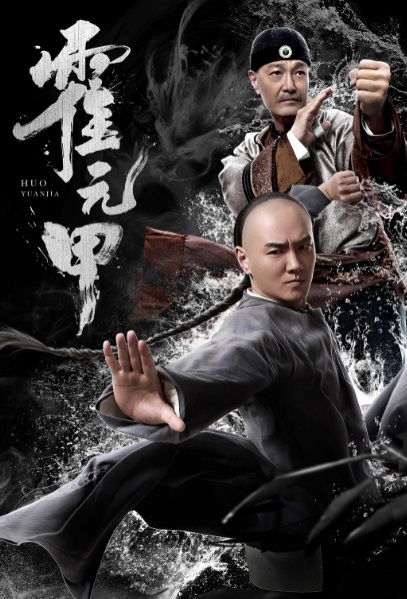 Huo Yuanjia Movie Poster, 霍元甲 2019 Chinese film