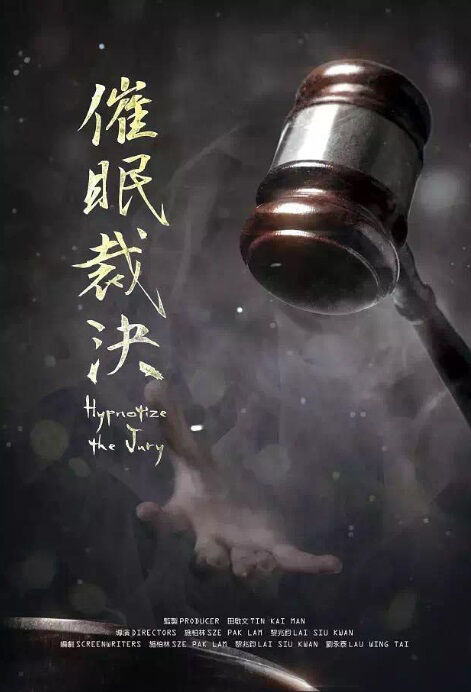 Hypnotize the Jury Movie Poster, 催眠裁決 2019 Hong Kong Film