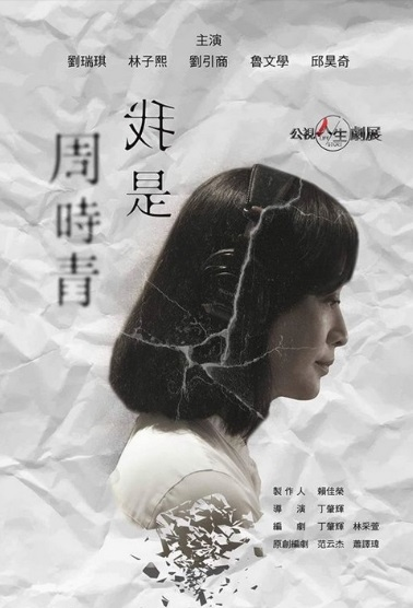 I Am Zhou Shiqing Movie Poster, 我是周時青 2019 Taiwan film