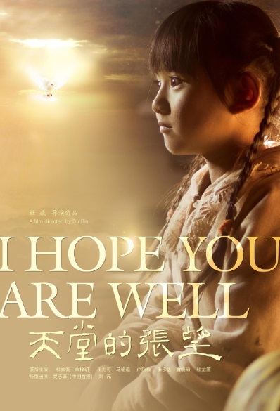 I Hope You Are Well Movie Poster, 天堂的张望 2019 Chinese film