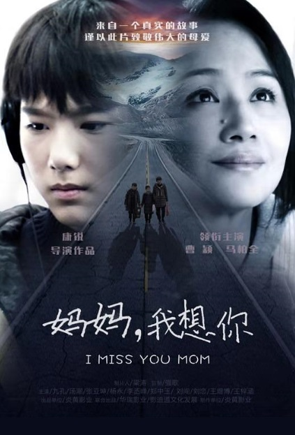 I Miss You Mom Movie Poster, 妈妈,我想你 2019 Chinese film