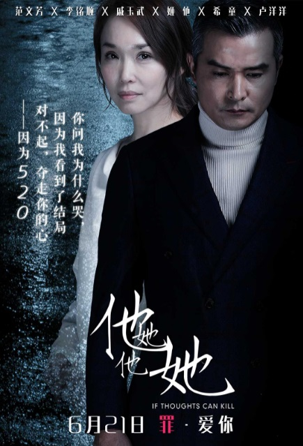 If Thoughts Can Kill Movie Poster,  他她他她 2019 Chinese film