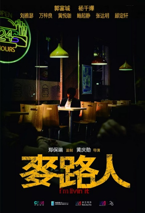 I'm Living It Movie Poster, 麥路人 2019 Hong Kong film