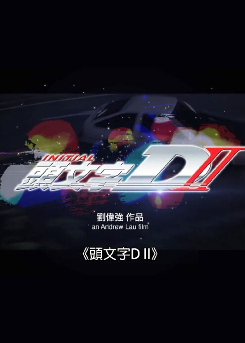 Initial D 2 Movie Poster, 2019 頭文字D2 Chinese film