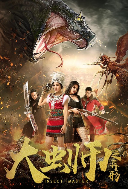 Insect Master Movie Poster, 大虫师之异形 2019 Chinese film