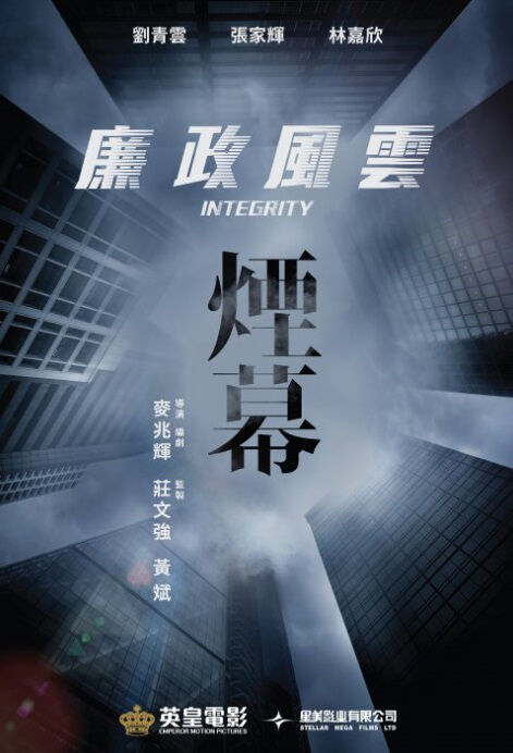 Integrity Movie Poster, 廉政風雲·煙幕 2019 Chinese film