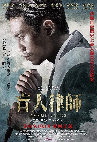 Invisible Justice Movie Poster, 盲人律師 2019 Chinese film