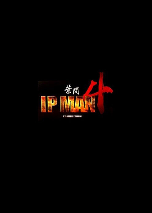 Ip Man 4 Movie Poster, 2019 Chinese film