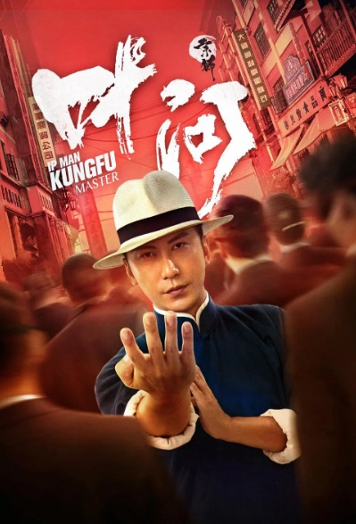 Ip Man, Kung Fu Master Movie Poster, 宗师叶问 2019 Chinese film