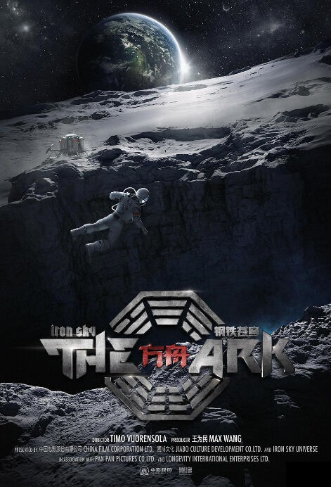 Iron Sky: The Ark Movie Poster,  希望岛 2019 Chinese film