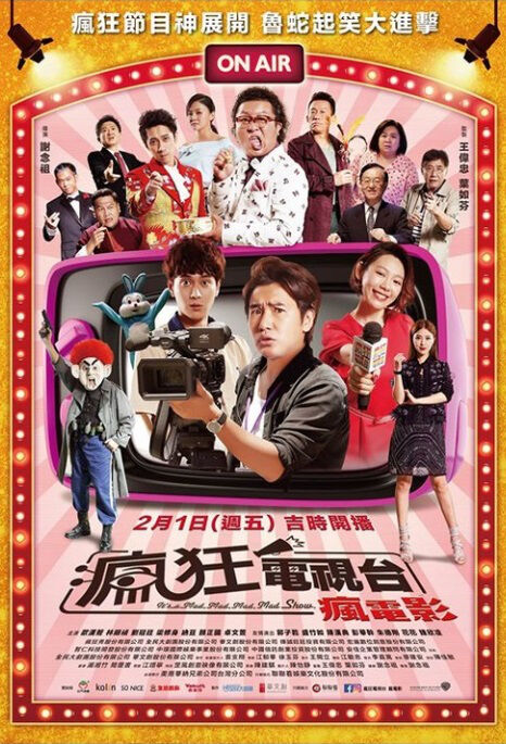 It's a Mad, Mad, Mad, Mad Show Movie Poster, 瘋狂電視台瘋電影 2019 Taiwan film