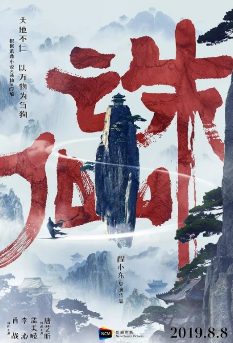 Jade Dynasty Movie Poster, 诛仙 2019 Chinese film