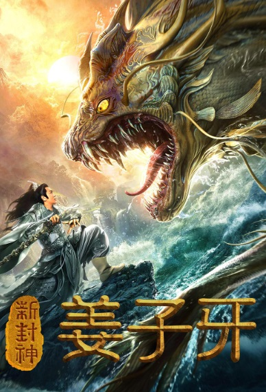 Jiang Ziya Movie Poster, 新封神姜子牙 2019 Chinese film