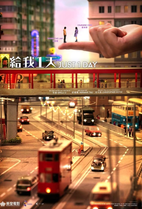 Just 1 Day Movie Poster, 給我一天 2019 Hong Kong Film
