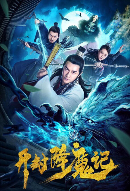 Kaifeng Demon Movie Poster, 开封降魔记 2019 Chinese film