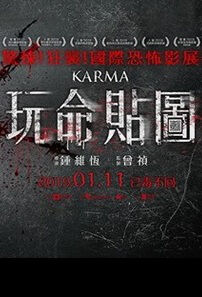 Karma Movie Poster, 玩命貼圖 2019 Chinese film