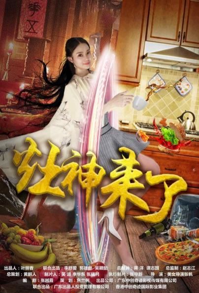 Kitchen God Movie Poster, 灶神来了 2019 Chinese film