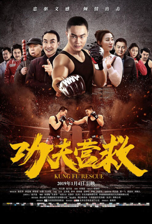 Kung Fu Rescue Movie Poster,  功夫营救 2019 Chinese film