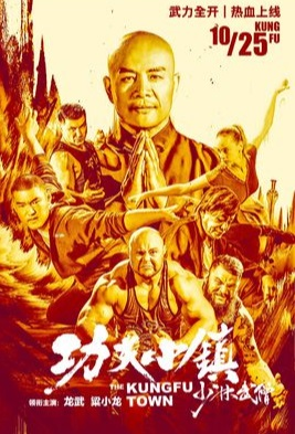 Kung Fu Town Movie Poster, 功夫小镇 2019 Chinese film