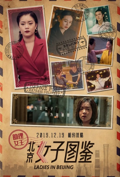 Ladies in Beijing 1 Movie Poster, 北京女子图鉴之助理女王 2019 Chinese film