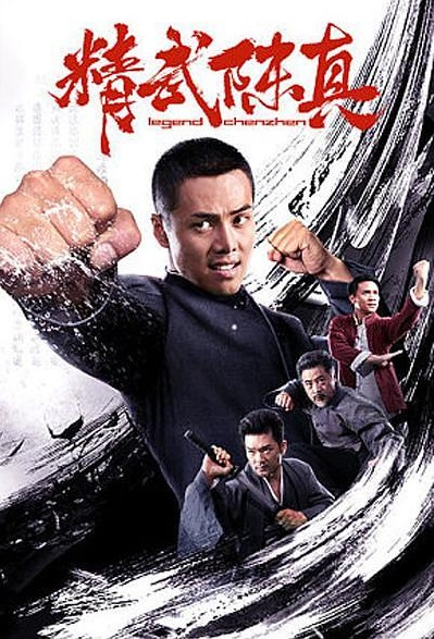 Legend Chen Zhen Movie Poster, 精武陈真 2019 Chinese film