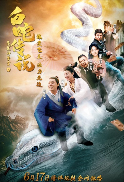 Legend of White Snake Movie Poster, 爱笑种梦室之白蛇传说 2019 Chinese film