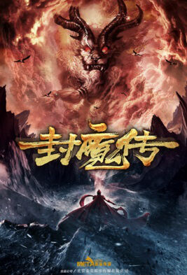 Legend of the Demon Seal Movie Poster, 封魔传 2019 Chinese film