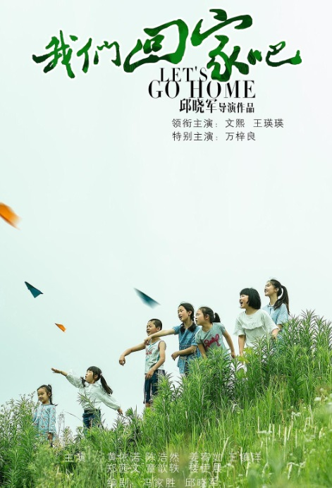 Let's Go Home Movie Poster, 我们回家吧 2019 Chinese film