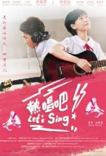Let's Sing Movie Poster, 熱唱吧 2019 Chinese film