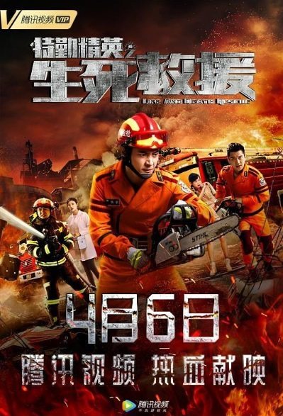 Life and Death Rescue Movie Poster, 特勤精英之生死救援 2019 Chinese film