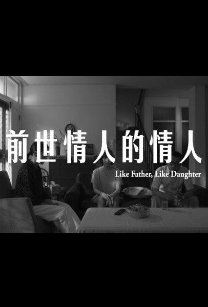 Like Father, Like Daughter Movie Poster, 前世情人的情人 2019 Taiwan film