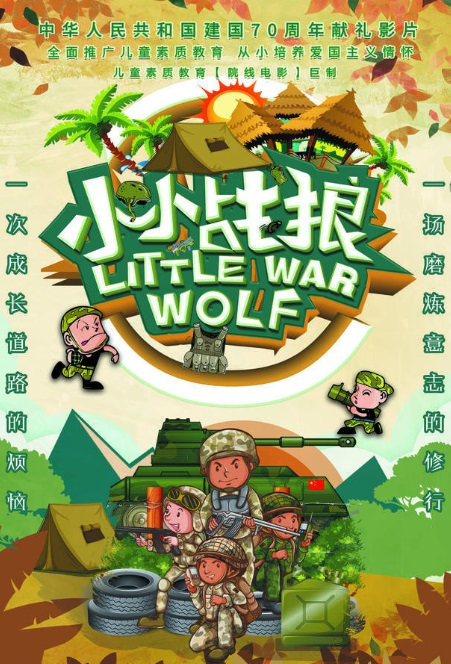 Little War Wolf Movie Poster, 小小战狼 2019 Chinese film