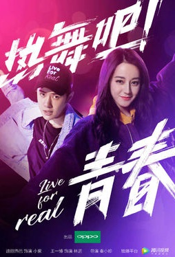 Live for Real Movie Poster, 热舞吧!青春 2019 Chinese film