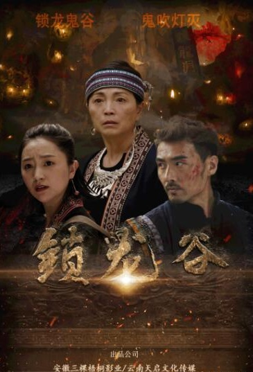 Locked Dragon Valley Movie Poster, 锁龙谷 2019 Chinese film
