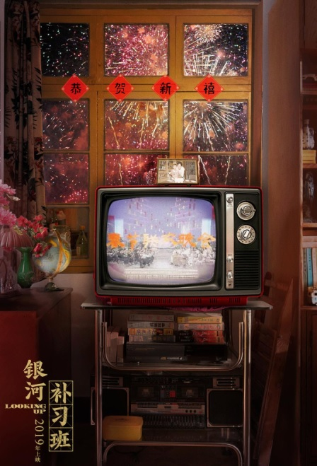 Looking Up Movie Poster, 银河补习班 2019 Chinese film