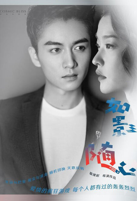 ​Lost in Love Movie Poster, 如影随心 2019 Chinese film