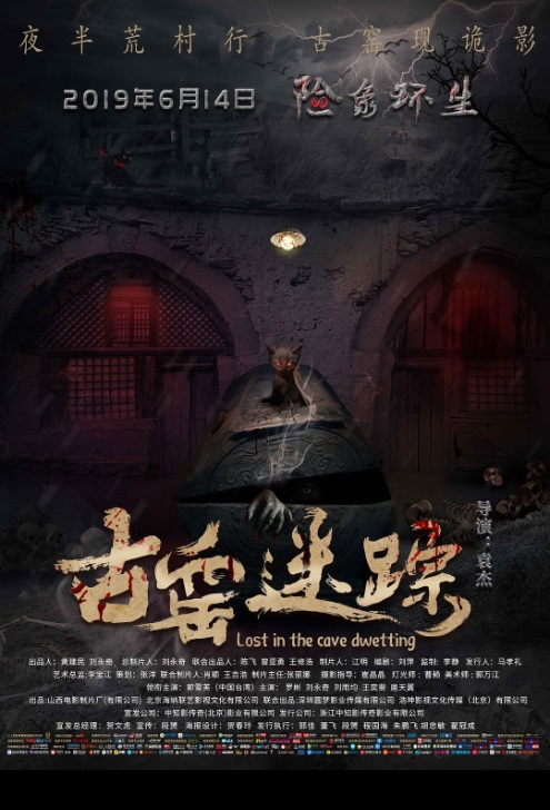 Lost in the Cave Dwelling Movie Poster, 古窑迷踪 2019 Chinese film