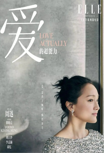 Love Actually Movie Poster, 爱的超能力 2019 Chinese film