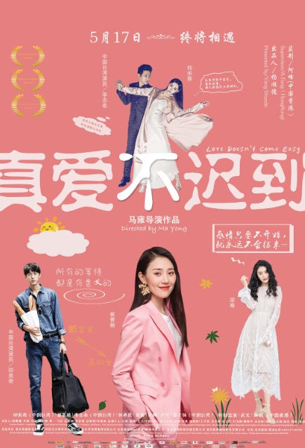 Love Doesn't Come Easy Movie Poster, 真爱不迟到 2019 Chinese film