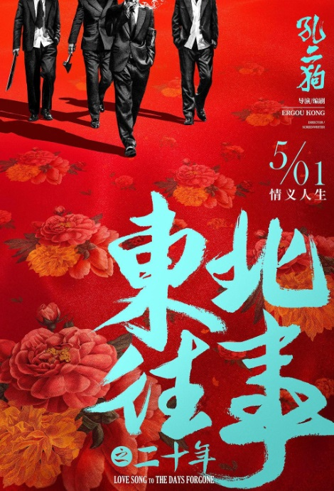 Love Song to the Days Forgone Movie Poster, 东北往事之二十年 2019 Chinese film